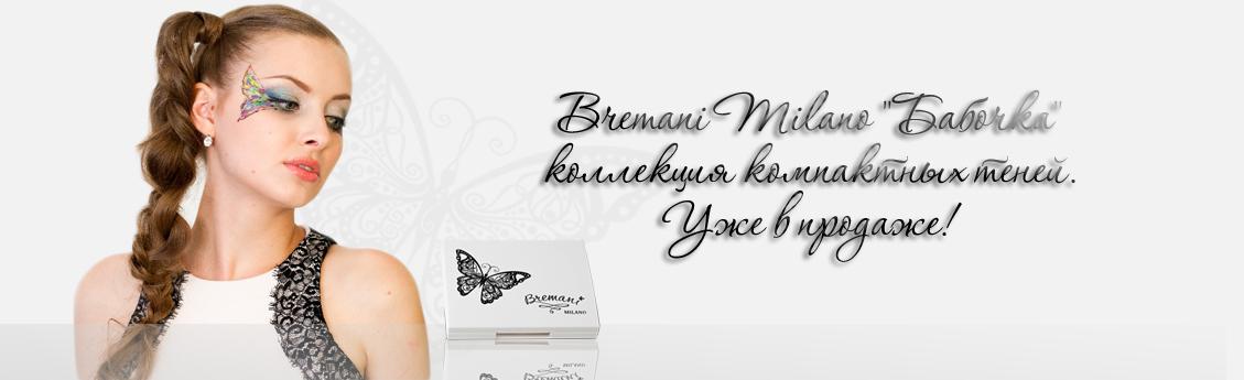 КОЛЛЕКЦИЯ Bremani Milano Butterfly-уже в продаже
