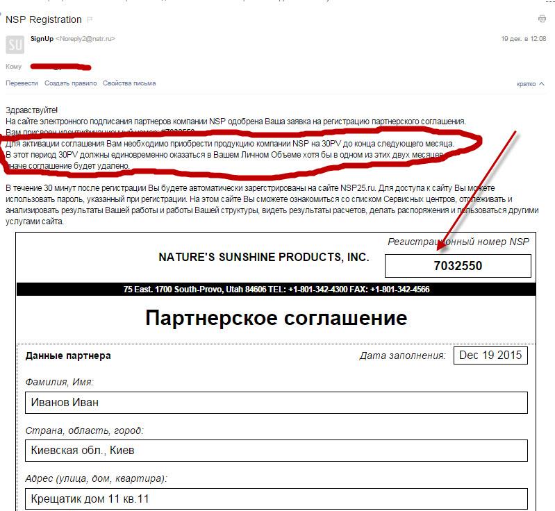 Урок № 1.Заключение соглашения с NSP. Заказ продукции.